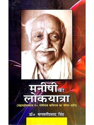 मनीषी की लोकयात्रा (महामहोपाध्याय पं. गोपीनाथ कविराज का जीवन दर्शन) - Life and Philosophy of Gopinath Kaviraj