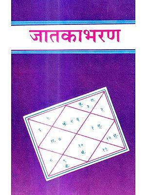 जातकाभरण (संस्कृत एवं हिंदी अनुवाद) -  Jatakabharan