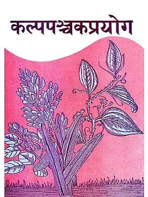 कल्पपञ्चकप्रयोग (संस्कृत एवं हिंदी अनुवाद) - Kalpa Panchak Prayog