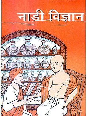 नाड़ी विज्ञान (संस्कृत एवं हिंदी अनुवाद) - Nadi Vijnana