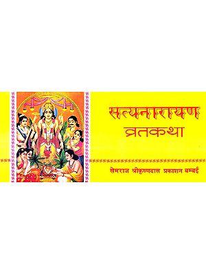 सत्यनारायण व्रतकथा: Satyanarayan Vrata Katha (Khemraj Edition)