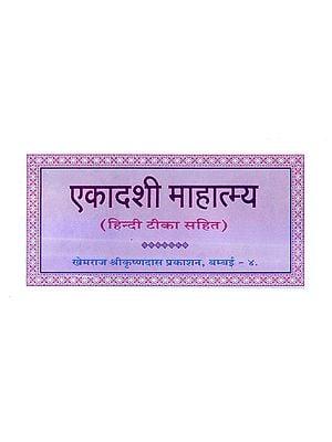 एकादशी माहात्म्य: Ekadashi Mahatmya