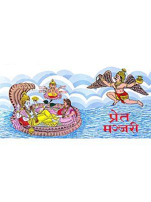 प्रेत  मञ्जरी: Preta Manjari