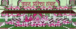 वास्तु प्रतिष्ठा संग्रह: A Collection of Vastu Pratishtha Mantras