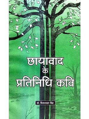 छायावाद के प्रतिनिधि कवि: Representative Poets of Chayavad
