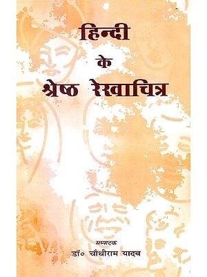 हिंदी के श्रेष्ठ रेखाचित्र: Best Biographical Outlines of Hindu Literature