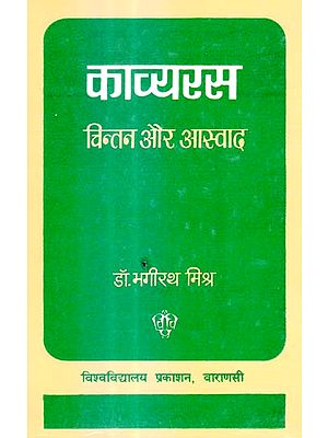 काव्यरस (चिन्तन और आस्वाद)  - Kavya Rasa: Thoughts and Relishment