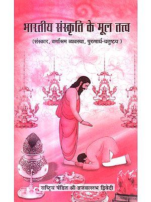 भारतीय संस्कृति के मूल तत्त्व (संस्कार, वर्णाश्रम व्यवस्था , पुरुषार्थ चतुष्टय) -  The Foundations of Indian Culture (Sanskaras, Varnashrama, Purusharthas)