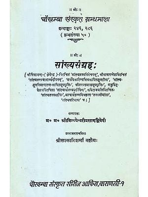सांख्यसंग्रह: A Collection of Nine Works of Samkhya Philosophy