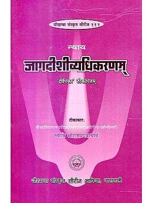 जागदीशीव्यधिकरणम्: jagadisivyadhikaranam