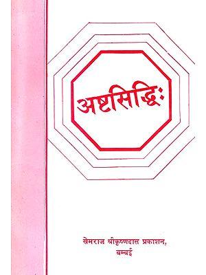 अष्टसिध्दि (संस्कृत एवं हिंदी अनुवाद) - Ashta Siddhi