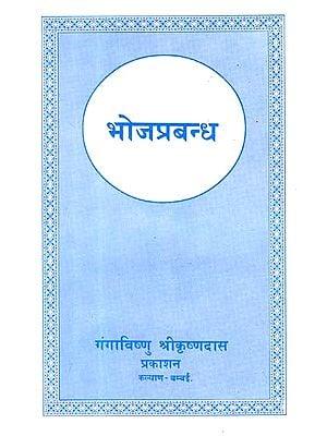 भोजप्रबन्ध: Bhoja Prabandha
