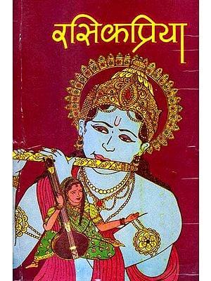 रसिकप्रिया: Rasikpriya of Keshavdas
