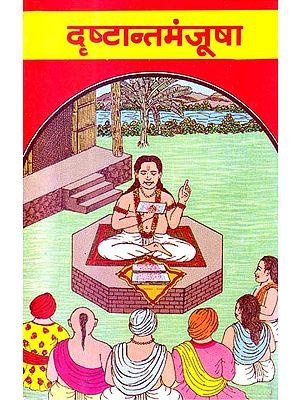 दृष्टान्त मंजूषा: Drishtant Manjusha