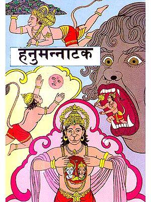 हनुमन्नाटक (संस्कृत एवं अनुवाद) - Hanumat Natak
