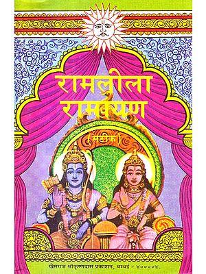 रामलीला रामायण: Tulsi Ramayana for Ramlila