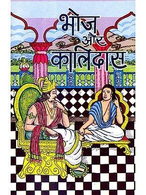 भोज और कालिदास: Bhoja and Kalidas