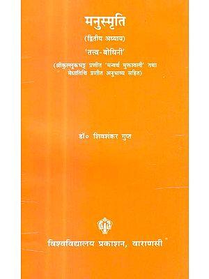 मनुस्मृति (द्वितीय अध्याय) - Manu Smrti (IInd Chapter with Detailed Commentary