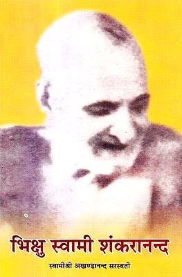 भिक्षु स्वामी शंकरानन्द: Bhikshu Swami Shankaranand