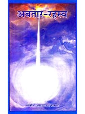 अवतार रहस्य Avatar Rahasya