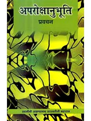अपरोक्षानुभूति प्रवचन: Discourses on the Aparokshanubhuti