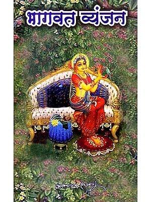 भागवत व्यंजन: Discourses on the Shrimad Bhagavatam