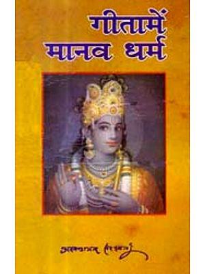 गीता में मानव धर्म: Human Dharma in the Gita