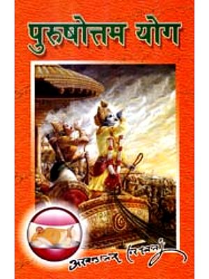 पुरुषोत्तम योग: Purushottam Yoga - Discourses on the Fifteenth Chapter of Gita