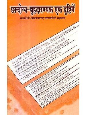 छान्दोग्य बृहदारण्यक एक दृष्टि में: Chandogya and Brihadaranyak - A Birds Eye View