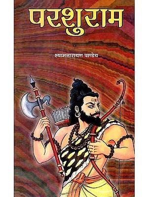 परशुराम: Parshuram