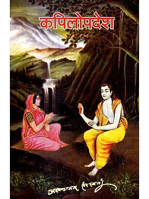 कपिलोपदेश: Kapila Upadesh