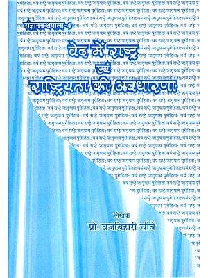 वेद में राष्ट्र एवं राष्ट्रीयता की अवधारणा: Concept of Nation and Nationality in The Vedas