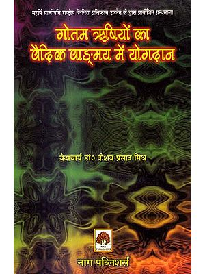 गौतम ऋषियों की वैदिक वांड्मय में योगदान: The Contribution of Gautam Rishis to Vedic Literature