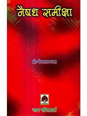 नैषध समीक्षा: A Study of Naishadiya Charit of Harsha