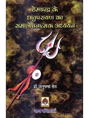 हेमचन्द्र के धातुपरायण का समालोचनात्मक अध्ययन: A Critical Study of the Dhatu Parayan of Hemachandra