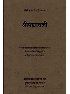 श्रीपद्यावली  (संस्कृत एवं हिन्दी अनुवाद) - Shri Padyavali of Rupa Goswami