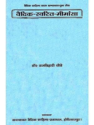 वैदिक स्वरित मीमांसा: Vedic Swaras