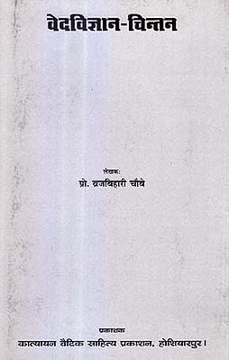 वेदविज्ञान चिन्तन: Science in The Vedas
