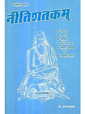नीतिशतकम् (संस्कृत एवं हिन्दी अनुवाद) -  The Niti Shatakam of Bhartrahari