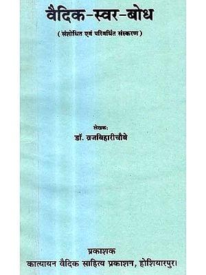 वैदिक स्वर बोध: Vaidik Swaras