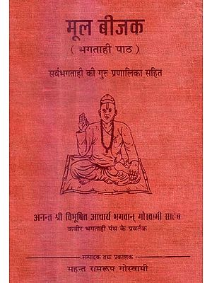 मूल बीजक (भगताही पाठ): The Bijak of Kabir