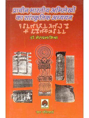 प्राचीन भारतीय अभिलेखो का सांस्कृतिक अधययन: A Cultural Study of Ancient India Insriptions