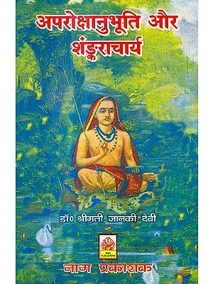 अपरोक्षानुभूति और शंकराचार्य: Aprokshanubhuti and Shankaracharya