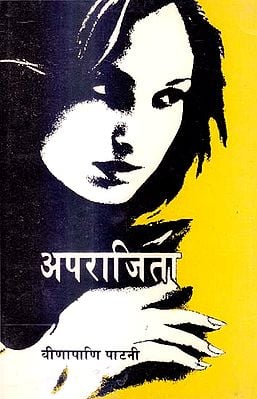 अपराजिता: Aparajita (A Novel in Sanskrit)