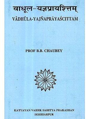 वाधूल यज्ञप्रायशित्तम: Vadhula Yajnaprayascittam