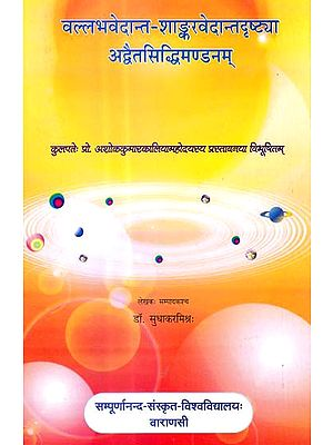 वल्लभवेदान्त शांकरवेदान्तदृष्ट्या अद्वैत सिध्दिमण्डनम्: Vallabha Vedanta - Sankaravedantadrstya Advaita Siddhimandanam