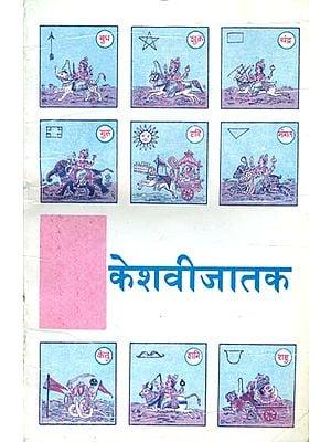 केशवीजातक (संस्कृत एवं हिंदी अनुवाद) -  Keshavi Jataka