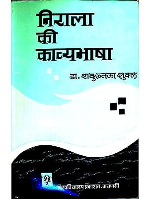 निराला की काव्य भाषा: The Poetic Language of Nirala - An Old Book