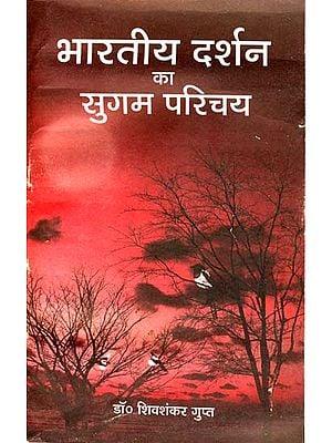 भारतीय दर्शन का सुगम परिचय: An Easy Introduction to Indian Philosophy