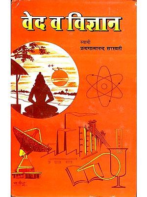 वेद व विज्ञान: Vedas and Science